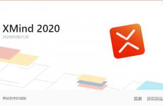 XMind ZEN 2020 V10.1.3 64位 中文绿色版