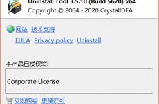 卸载工具Uninstall Tool v3.5.10 Build 5670绿色版